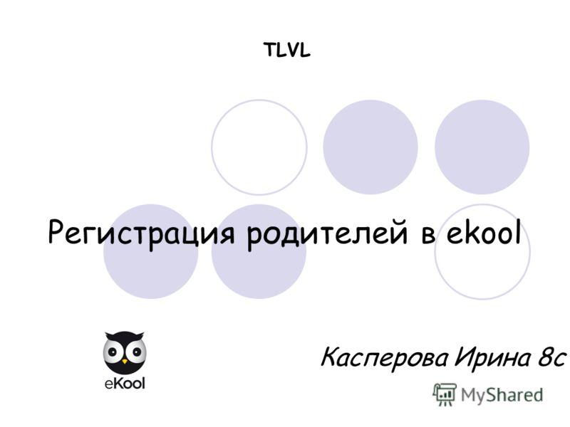 TLVL Регистрация родителей в ekool Касперова Ирина 8с