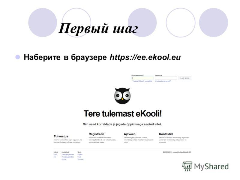 Первый шаг Наберите в браузере https://ee.ekool.eu
