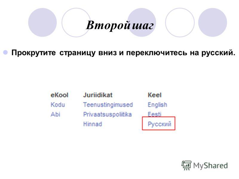 Второй шаг Прокрутите страницу вниз и переключитесь на русский.