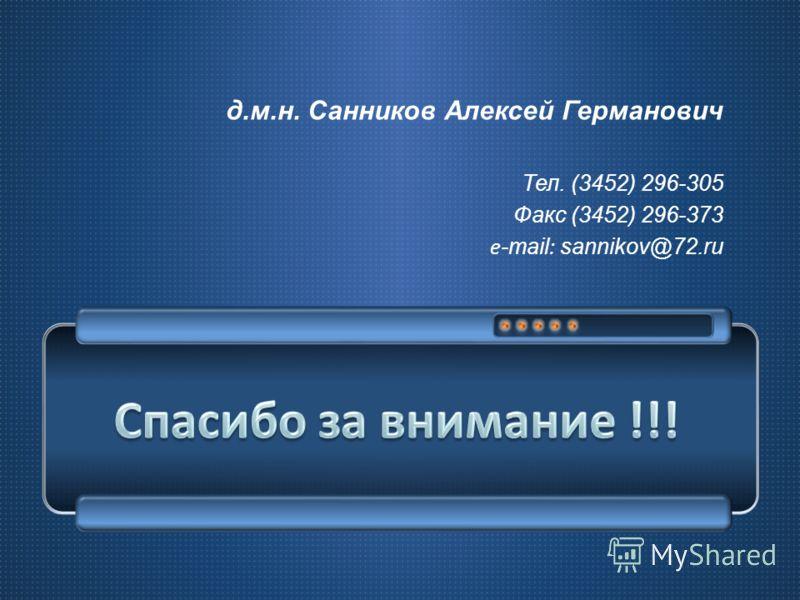 д.м.н. Санников Алексей Германович Тел. (3452) 296-305 Факс (3452) 296-373 е -mail: sannikov@72.ru