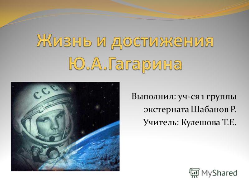 Выполнил: уч-ся 1 группы экстерната Шабанов Р. Учитель: Кулешова Т.Е.