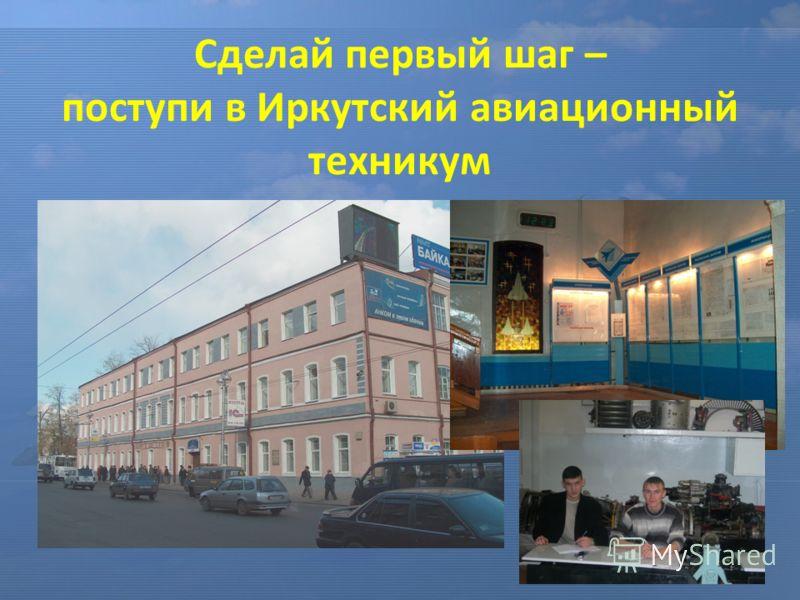 Сделай первый шаг – поступи в Иркутский авиационный техникум