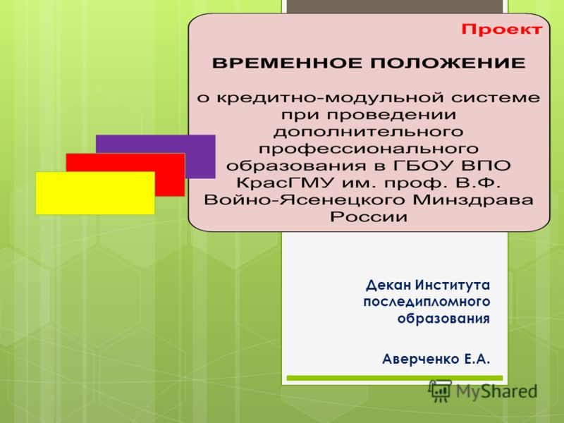 Декан Института последипломного образования Аверченко Е.А.