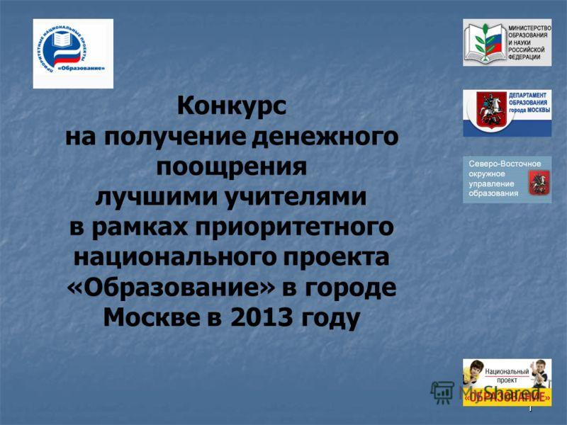1 Конкурс на получение денежного поощрения лучшими учителями в рамках приоритетного национального проекта «Образование» в городе Москве в 2013 году