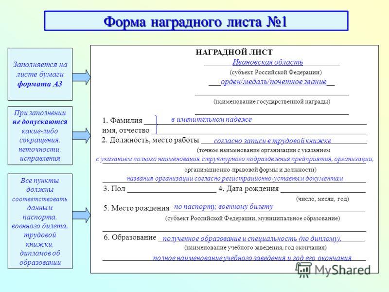 Наградной лист образец заполнения характеристики на учителя