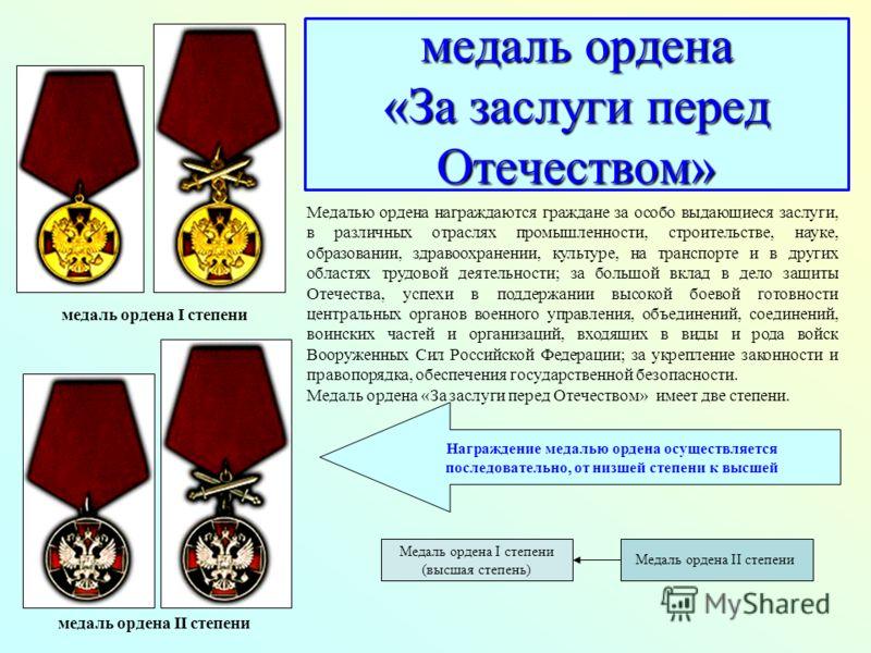 медаль ордена «За заслуги перед Отечеством» Медалью ордена награждаются граждане за особо выдающиеся заслуги, в различных отраслях промышленности, строительстве, науке, образовании, здравоохранении, культуре, на транспорте и в других областях трудово