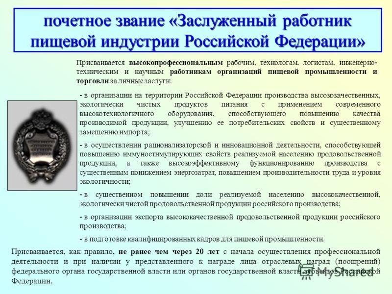 почетное звание «Заслуженный работник пищевой индустрии Российской Федерации» Присваивается высокопрофессиональным рабочим, технологам, логистам, инженерно- техническим и научным работникам организаций пищевой промышленности и торговли за личные засл