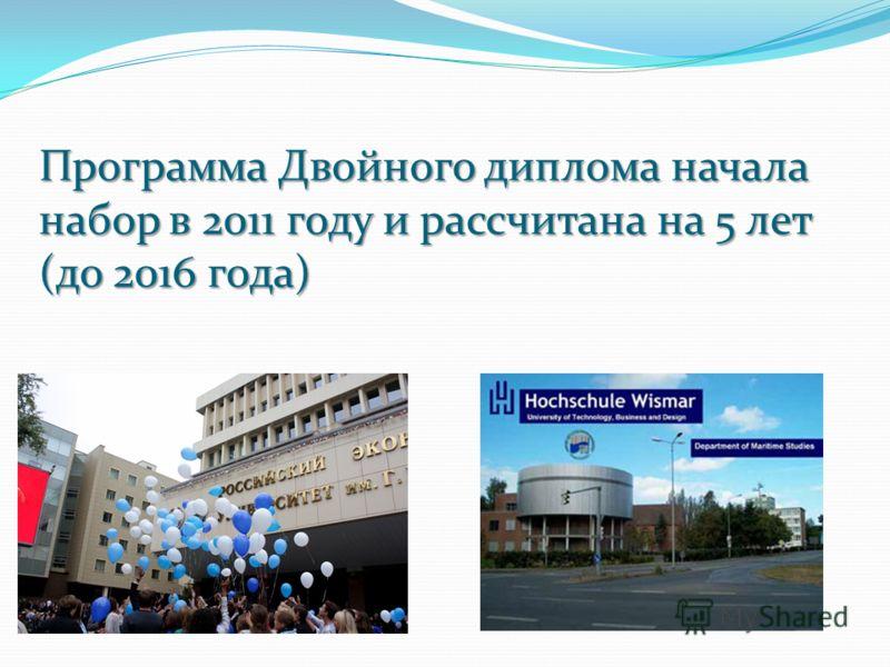 Программа Двойного диплома начала набор в 2011 году и рассчитана на 5 лет (до 2016 года)