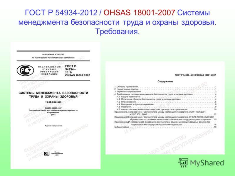 стоимость Гост р 54934 2007 в Назрани