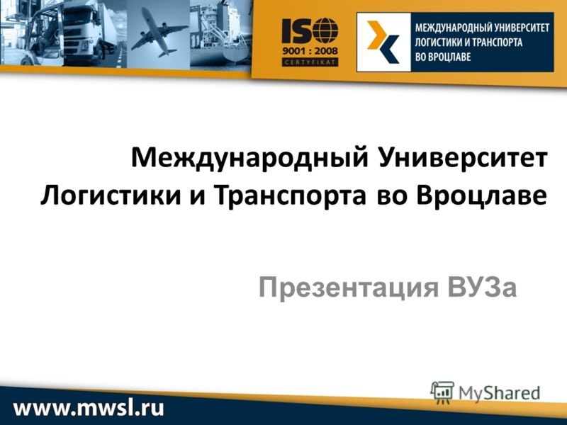 Международный Университет Логистики и Транспорта во Вроцлаве Презентация ВУЗа