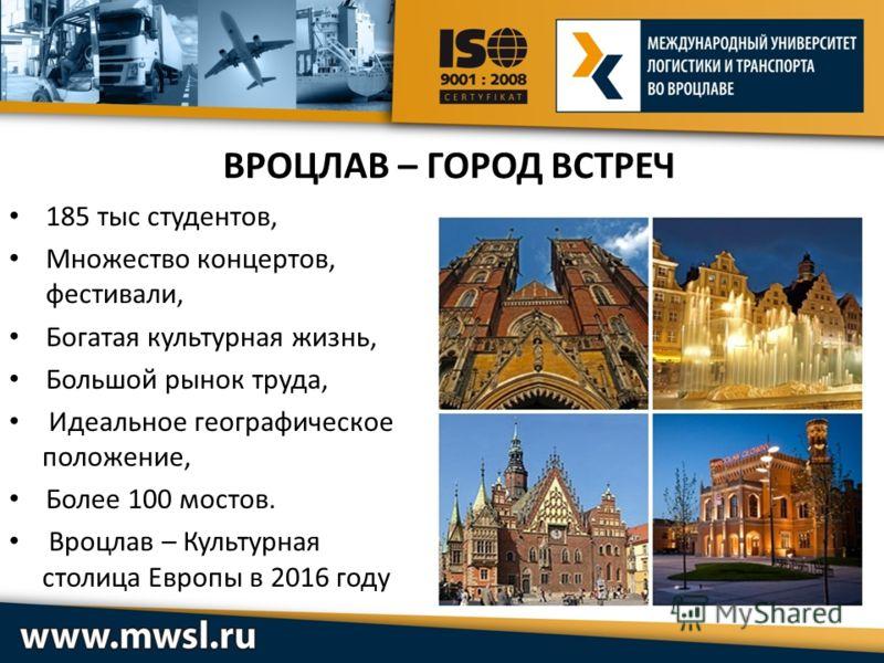 185 тыс студентов, Множество концертов, фестивали, Богатая культурная жизнь, Большой рынок труда, Идеальное географическое положение, Более 100 мостов