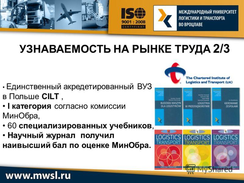 Единственный акредетированный ВУЗ в Польше CILT, I категория согласно комиссии МинОбра, 60 специализированных учебников, Научный журнал получил наивыс