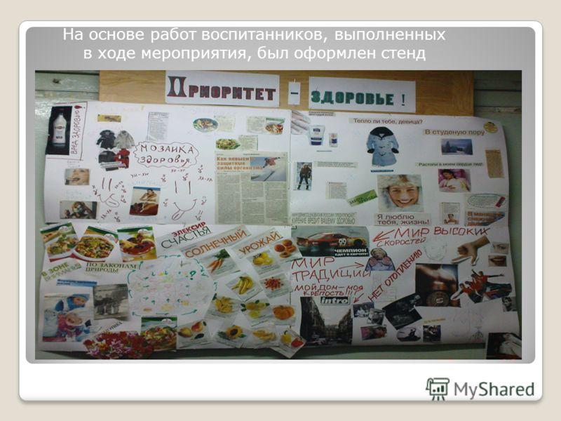 На основе работ воспитанников, выполненных в ходе мероприятия, был оформлен стенд