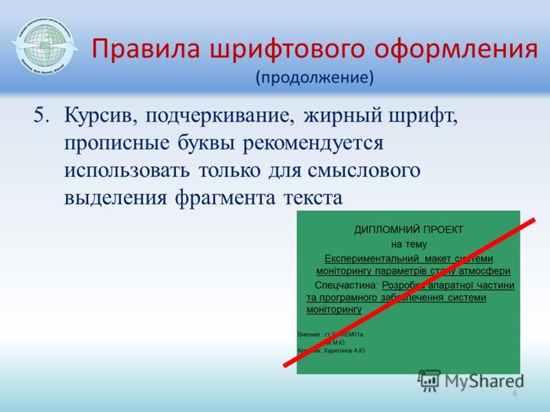 Правила шрифтового оформления (продолжение) 5.Курсив, подчеркивание, жирный шрифт, прописные буквы рекомендуется использовать только для смыслового выделения фрагмента текста 6
