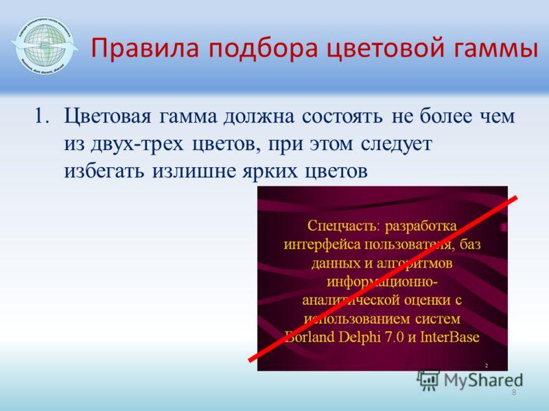 Правила подбора цветовой гаммы 1.Цветовая гамма должна состоять не более чем из двух-трех цветов, при этом следует избегать излишне ярких цветов 8