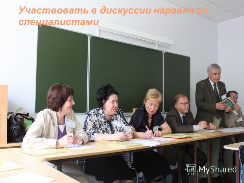 Участвовать в дискуссии наравне со специалистами