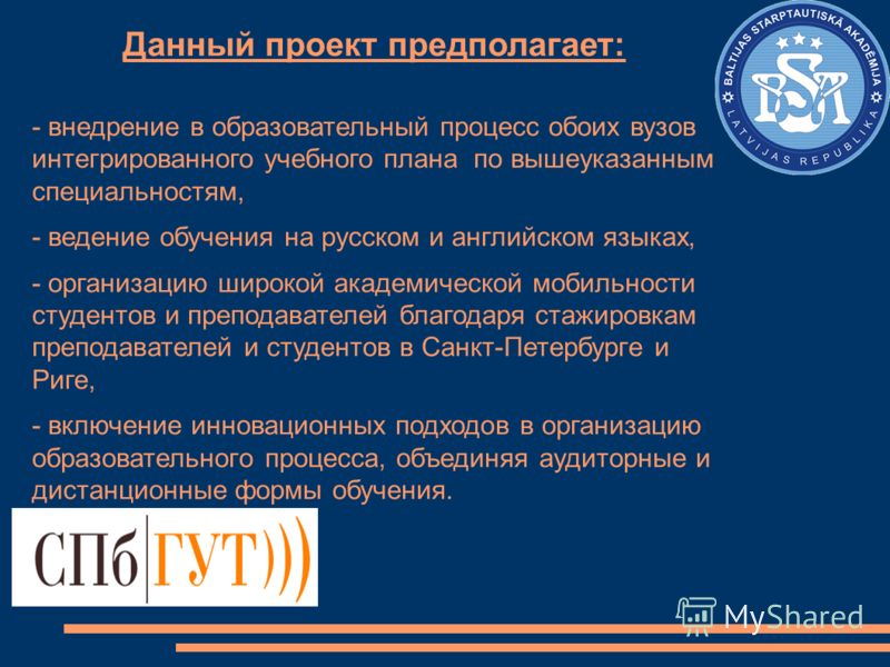 Данный проект предполагает: - внедрение в образовательный процесс обоих вузов интегрированного учебного плана по вышеуказанным специальностям, - ведение обучения на русском и английском языках, - организацию широкой академической мобильности студенто