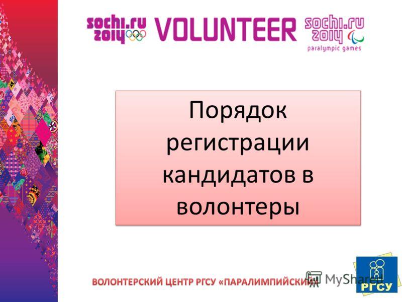 Порядок регистрации кандидатов в волонтеры