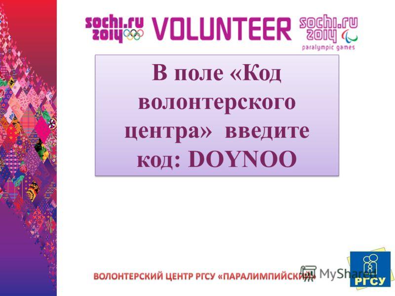 В поле «Код волонтерского центра» введите код: DOYNOO