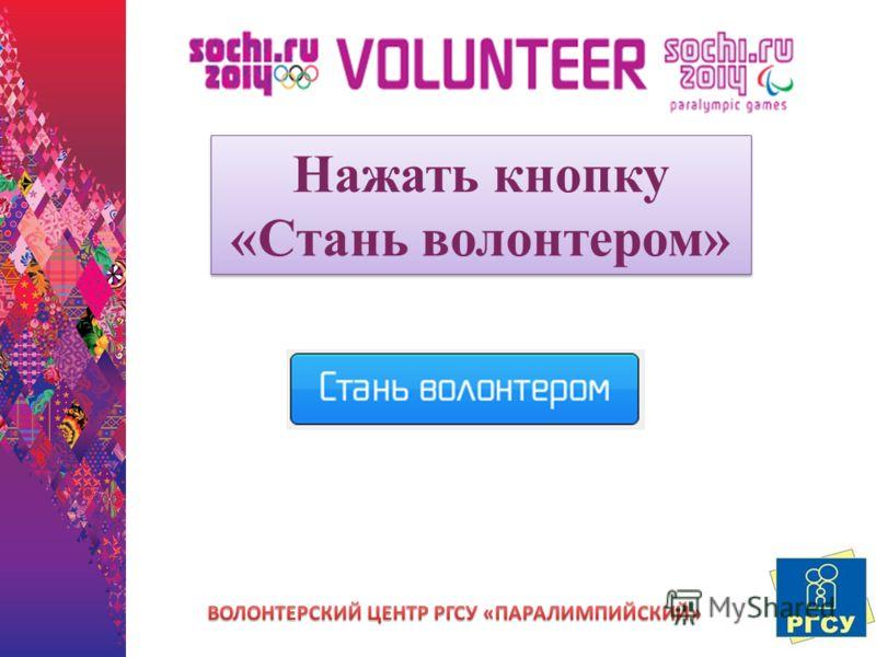 Нажать кнопку «Стань волонтером»