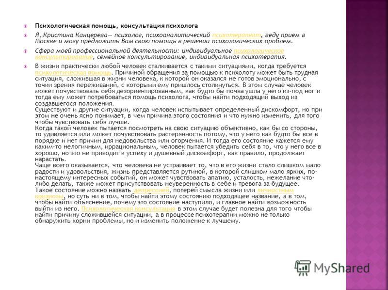 Психологическая помощь, консультация психолога Я, Кристина Канцерева психолог, психоаналитический психотерапевт, веду прием в Москве и могу предложить Вам свою помощь в решении психологических проблем.психотерапевт Сфера моей профессиональной деятель