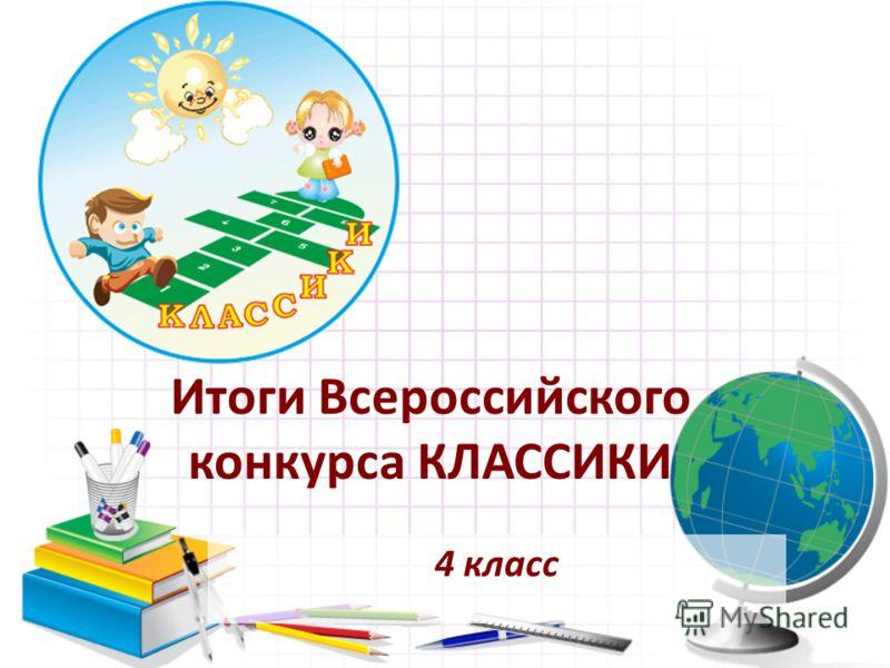 Итоги Всероссийского конкурса КЛАССИКИ 4 класс
