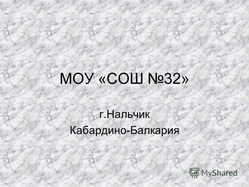 МОУ «СОШ 32» г.Нальчик Кабардино-Балкария