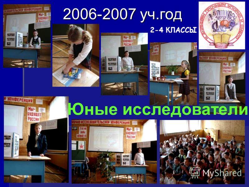 2006-2007 уч.год 2-4 КЛАССЫ Юные исследователи