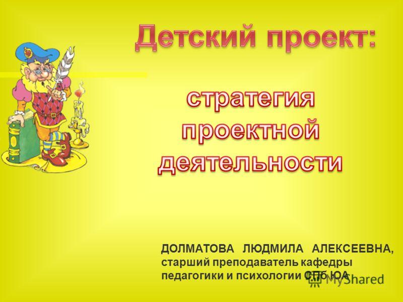 ДОЛМАТОВА ЛЮДМИЛА АЛЕКСЕЕВНА, старший преподаватель кафедры педагогики и психологии СПб ЮА