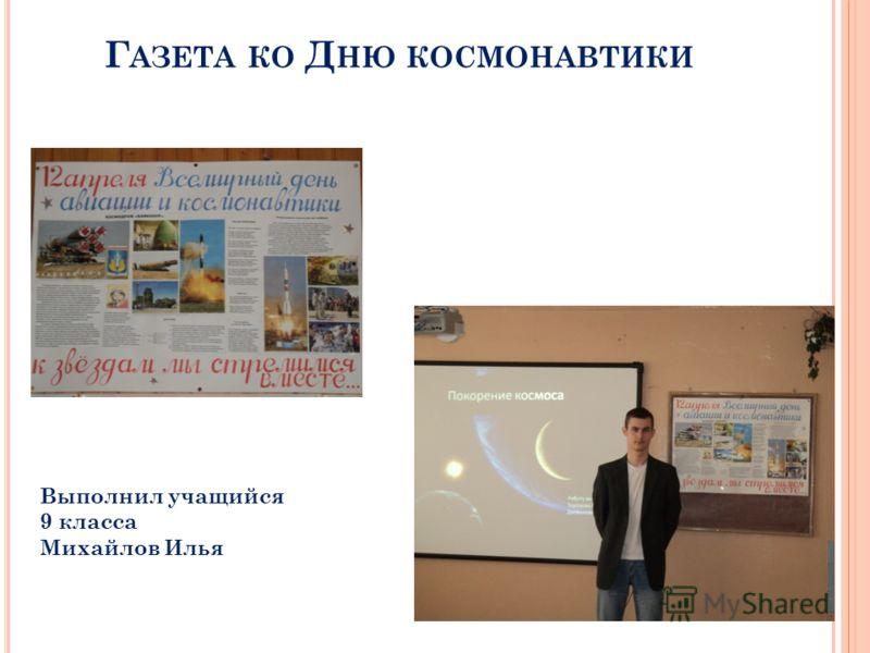 Г АЗЕТА КО Д НЮ КОСМОНАВТИКИ Выполнил учащийся 9 класса Михайлов Илья