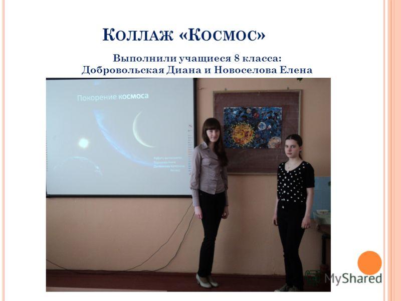 К ОЛЛАЖ «К ОСМОС » Выполнили учащиеся 8 класса: Добровольская Диана и Новоселова Елена