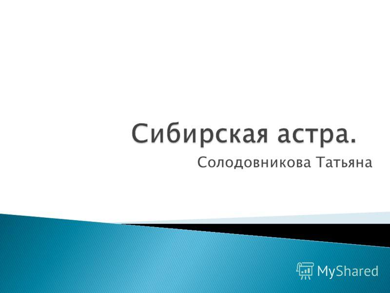 Солодовникова Татьяна