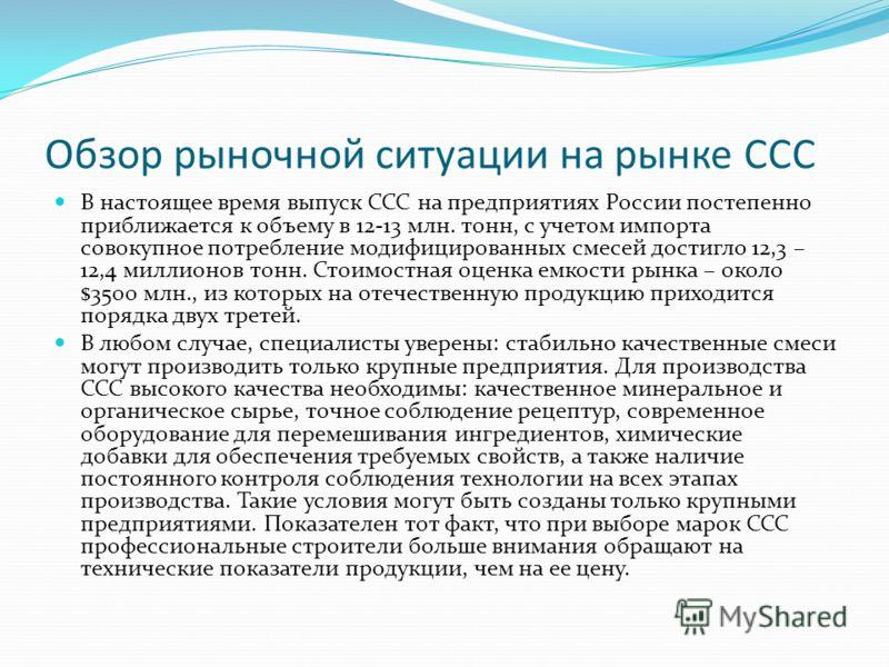 Обзор рыночной ситуации на рынке ССС В настоящее время выпуск ССС на предприятиях России постепенно приближается к объему в 12-13 млн. тонн, с учетом импорта совокупное потребление модифицированных смесей достигло 12,3 – 12,4 миллионов тонн. Стоимост