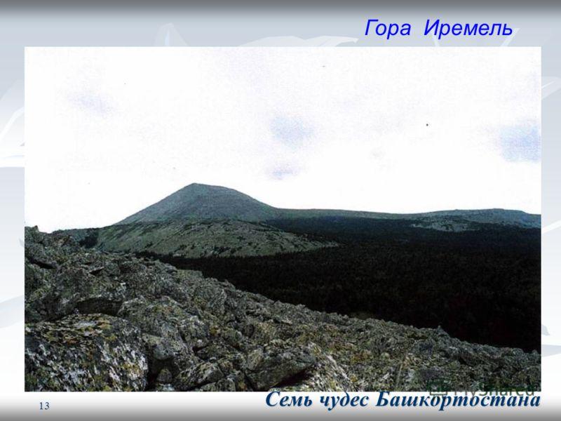 13 Гора Иремель Семь чудес Башкортостана Семь чудес Башкортостана