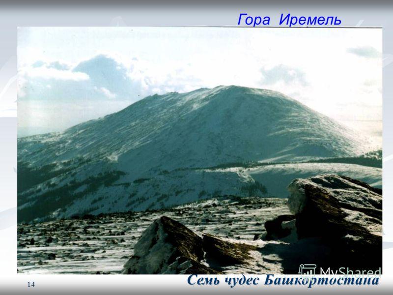 14 Гора Иремель Семь чудес Башкортостана Семь чудес Башкортостана