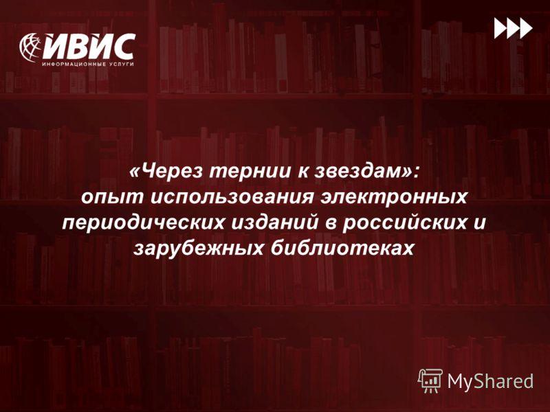 «Через тернии к звездам»: опыт использования электронных периодических изданий в российских и зарубежных библиотеках