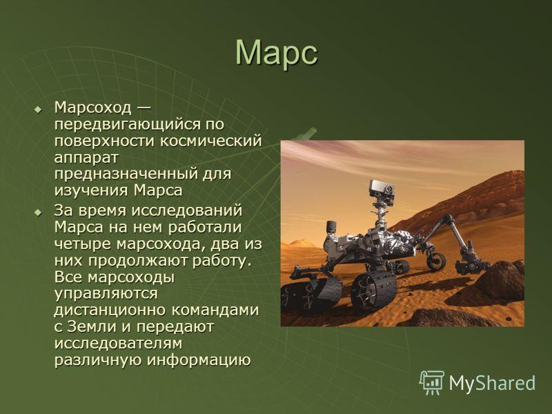 Марс Марсоход передвигающийся по поверхности космический аппарат предназначенный для изучения Марса Марсоход передвигающийся по поверхности космический аппарат предназначенный для изучения Марса За время исследований Марса на нем работали четыре марс