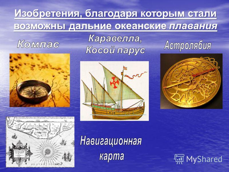 Изобретения, благодаря которым стали возможны дальние океанские плавания
