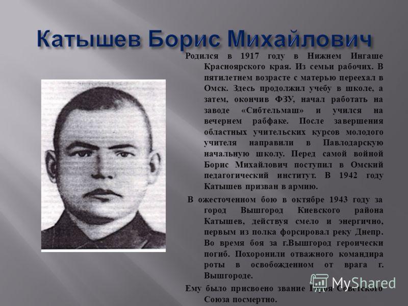 Родился в 1917 году в Нижнем Ингаше Красноярского края. Из семьи рабочих. В пятилетнем возрасте с матерью переехал в Омск. Здесь продолжил учебу в школе, а затем, окончив ФЗУ, начал работать на заводе « Сибтельмаш » и учился на вечернем рабфаке. Посл
