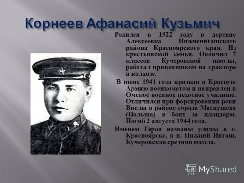 Родился в 1922 году в деревне Алексеевка Нижнеингашского района Красноярского края. Из крестьянской семьи. Окончил 7 классов Кучеровской школы, работал прицепщиком на тракторе в колхозе. В июне 1941 года призван в Красную Армию военкоматом и направле