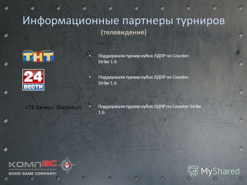 Информационные партнеры турниров (телевидение) Поддержали турнир кубок ЛДПР по Counter-Strike 1.6 «ТВ Вечер» (Барнаул)