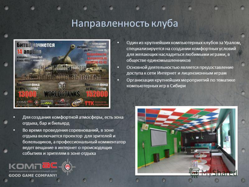 Направленность клуба Один из крупнейших компьютерных клубов за Уралом, специализируется на создании комфортных условий для желающих насладиться любимыми играми, в обществе единомышленников Основной деятельностью является предоставление доступа к сети