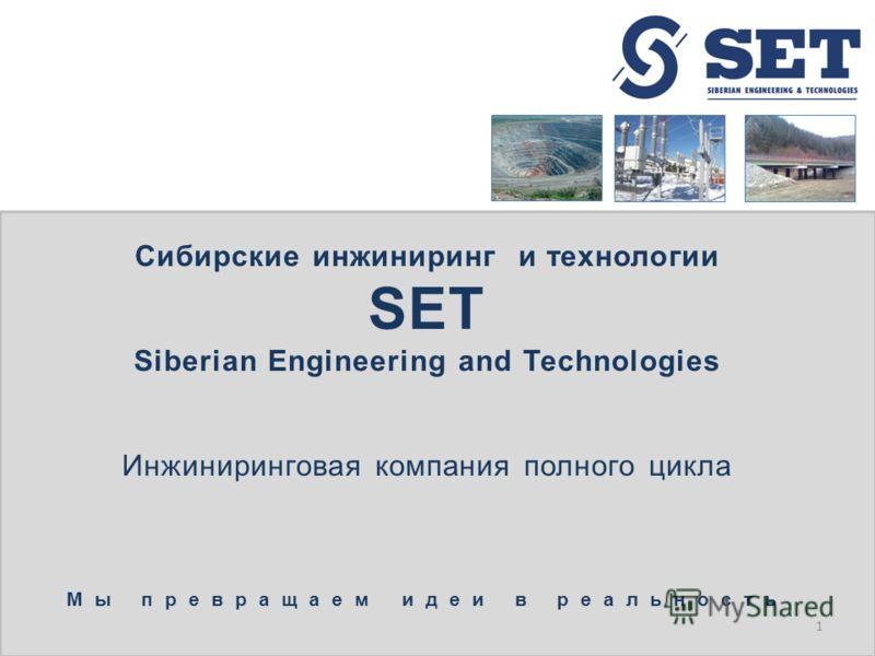 Сибирские инжиниринг и технологии SET Siberian Engineering and Technologies Инжиниринговая компания полного цикла Мы превращаем идеи в реальность 1