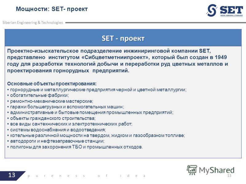 13 Siberian Engineering & Technologies SET - проект Проектно-изыскательское подразделение инжиниринговой компании SET, представлено институтом «Сибцветметниипроект», который был создан в 1949 году для разработки технологий добычи и переработки руд цв