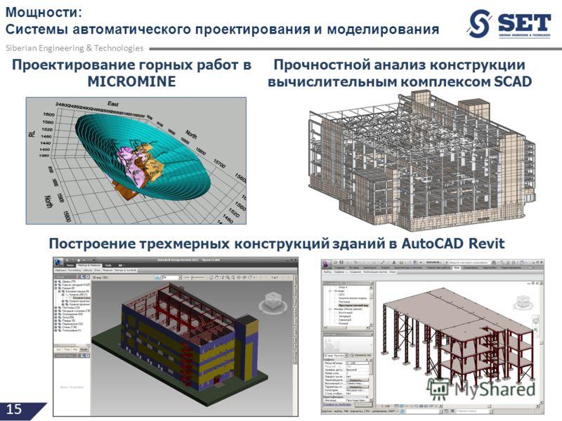 Siberian Engineering & Technologies 15 Мощности: Системы автоматического проектирования и моделирования Проектирование горных работ в MICROMINE Построение трехмерных конструкций зданий в AutoCAD Revit Прочностной анализ конструкции вычислительным ком