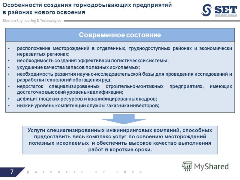 7 Siberian Engineering & Technologies Особенности создания горнодобывающих предприятий в районах нового освоения Услуги специализированных инжиниринговых компаний, способных предоставить весь комплекс услуг по освоению месторождений полезных ископаем