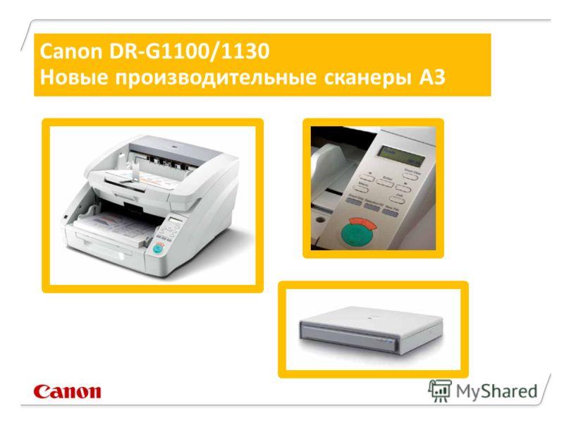 Canon DR-G1100/1130 Новые производительные сканеры А3