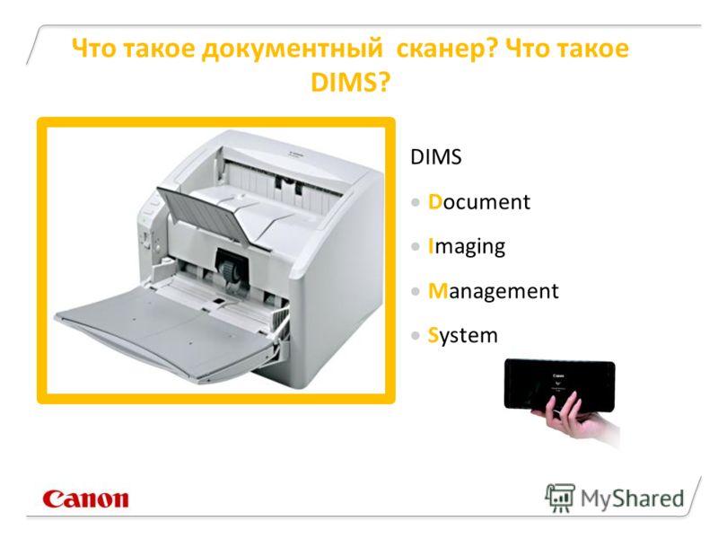 Что такое документный сканер? Что такое DIMS? DIMS Document Imaging Management System