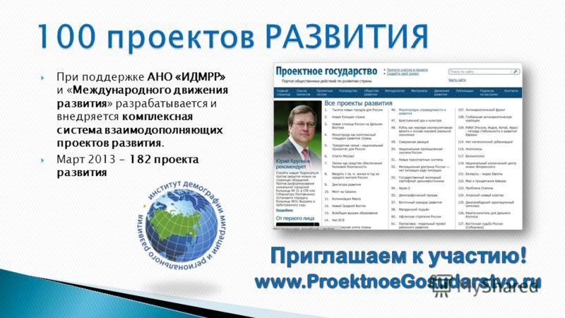 При поддержке АНО «ИДМРР» и «Международного движения развития» разрабатывается и внедряется комплексная система взаимодополняющих проектов развития. Март 2013 - 182 проекта развития