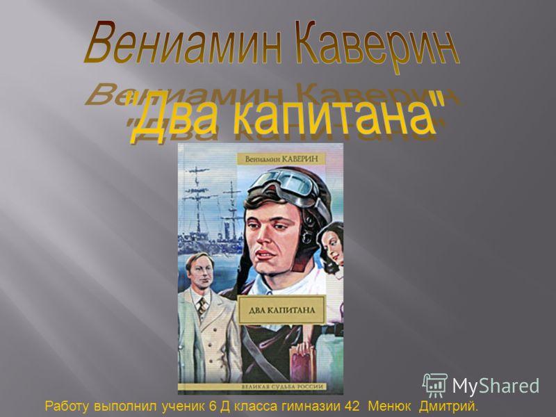 Работу выполнил ученик 6 Д класса гимназии 42 Менюк Дмитрий.